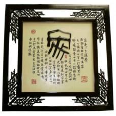 """34"""" x 34"""" Oriental Wall Ornament"""