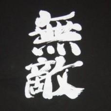 XXL Kanji T-Shirt - Invincibility