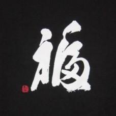 Kanji T-Shirt - Happiness