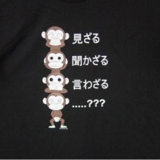 XXL Kanji T-Shirt - Four Monkey